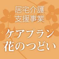 ケアプラン花のつどい