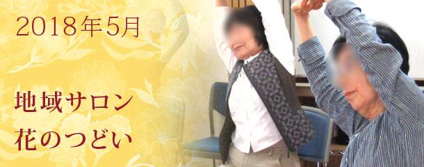 福祉用具の活用~歩行器編 5月の地域サロン
