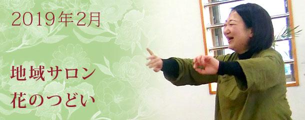 「健康ひょうご21県民運動 -健康マイプラン実践講座-」~心にやさしい音楽の使い方~ 2月の地域サロン