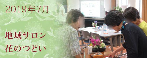 薬の正しい使い方について~目薬・貼り薬編~ 7月の地域サロン
