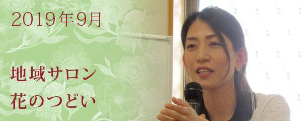 姫路市市政出前講座「膝や腰の痛み~予防・対策について~」 9月の地域サロン
